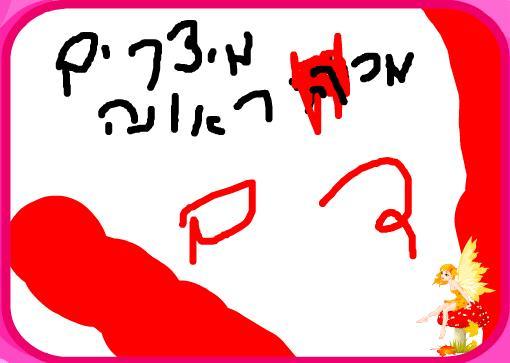 הציור של שירי 2