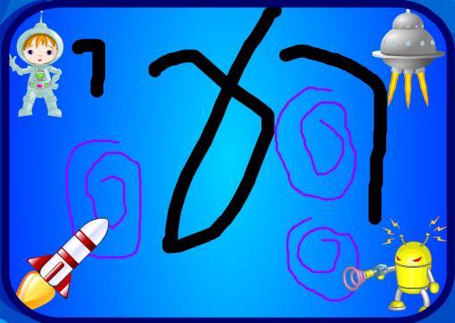 הציור של אסטרו 3