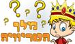 שאלון - גאליס עונה 6 חלק 1