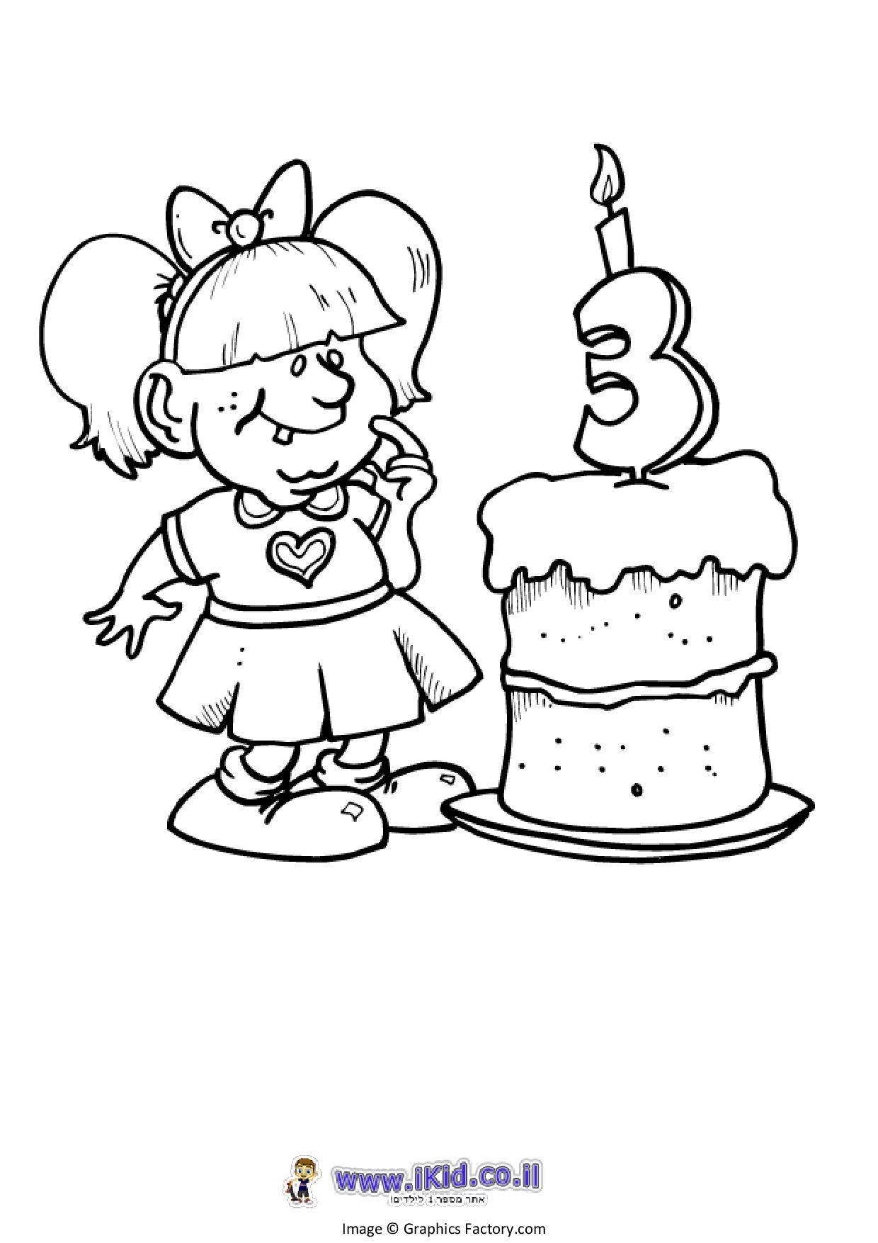 יום הולדת 3