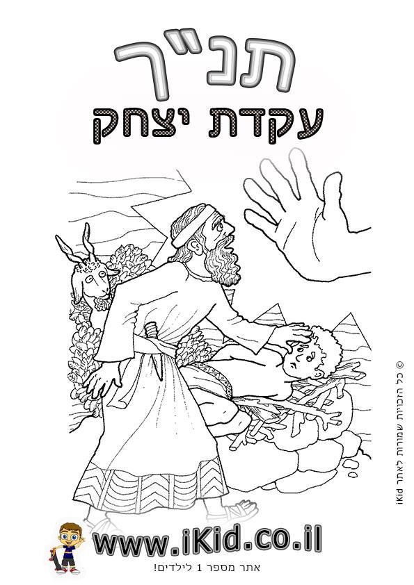 עקדת יצחק