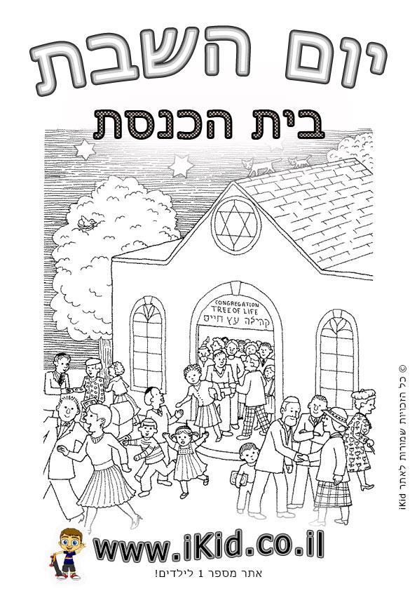 יום השבת - בית הכנסת