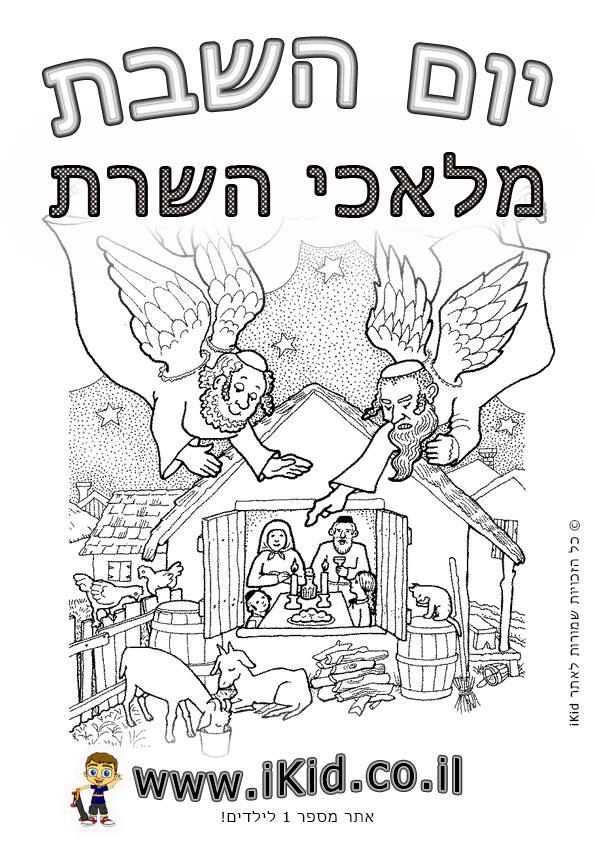 שבת - מלאכי השרת