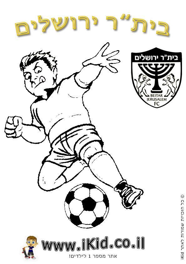 ביתר ירושלים