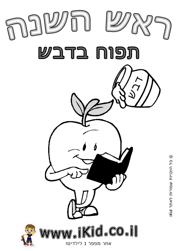 ראש השנה - תפוח בדבש