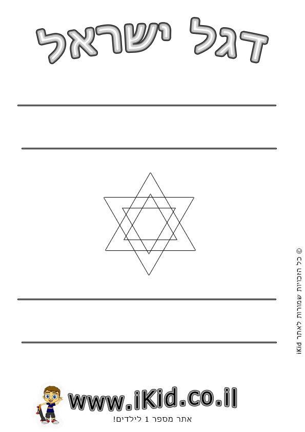 יום העצמאות - דגל ישראל