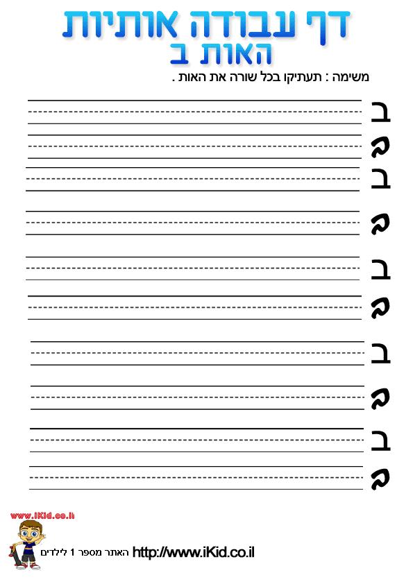 דף כתיבה - האות ב