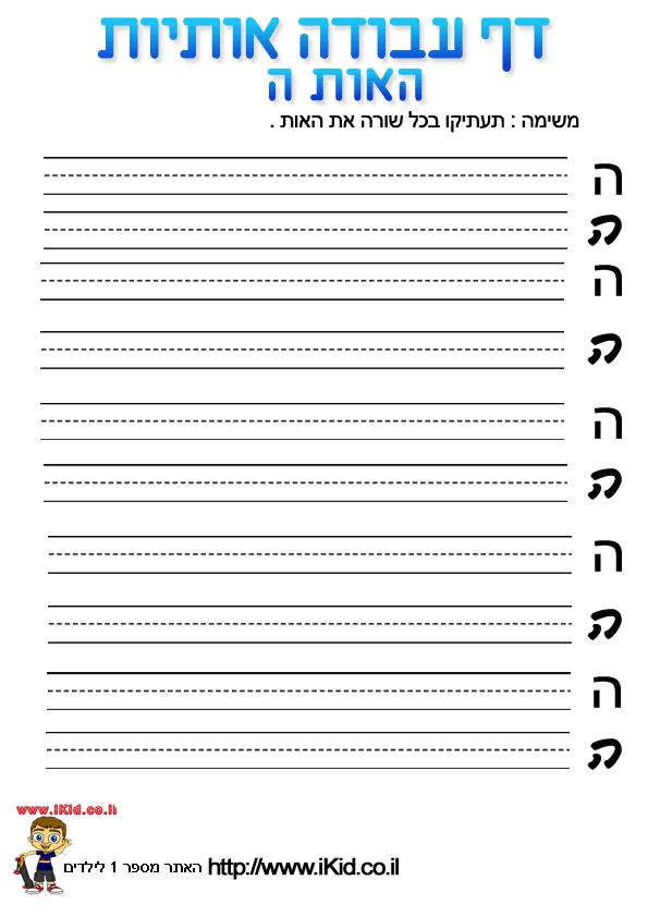 דף כתיבה - האות ה
