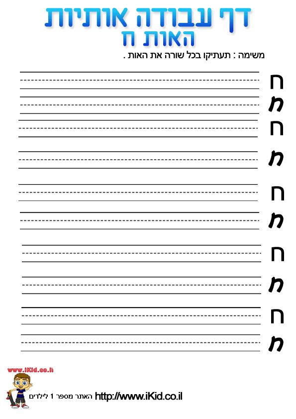 דף כתיבה - האות ח