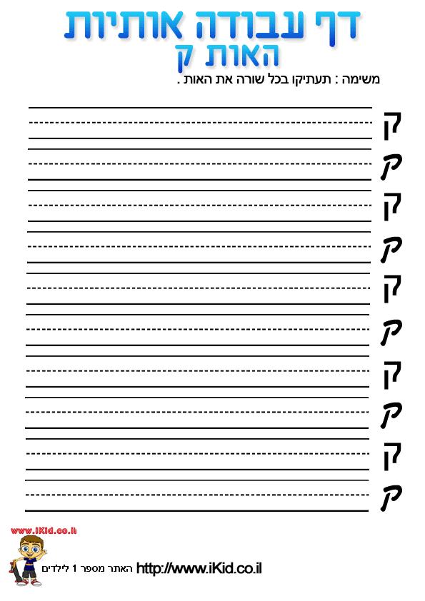 דף כתיבה - האות ק