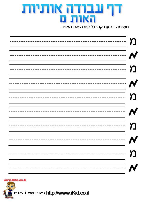 דף כתיבה - האות מ