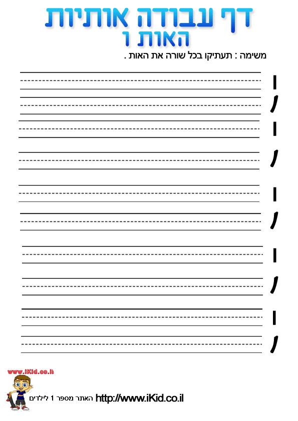 דף כתיבה - האות ו