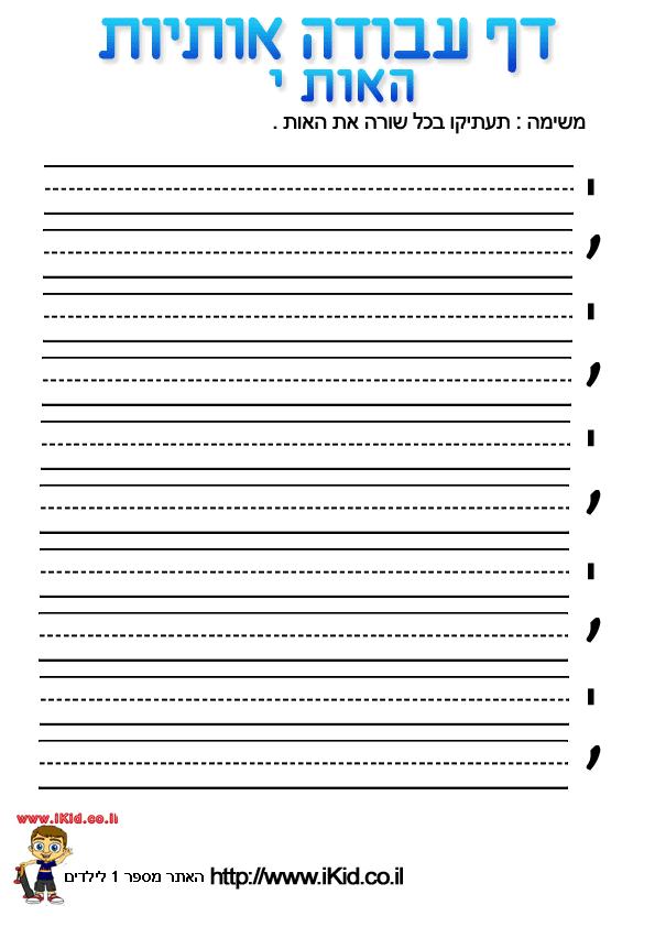 דף כתיבה - האות י