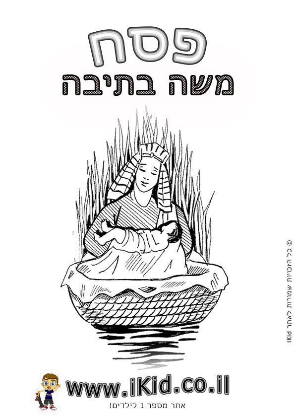 פסח - משה בתיבה