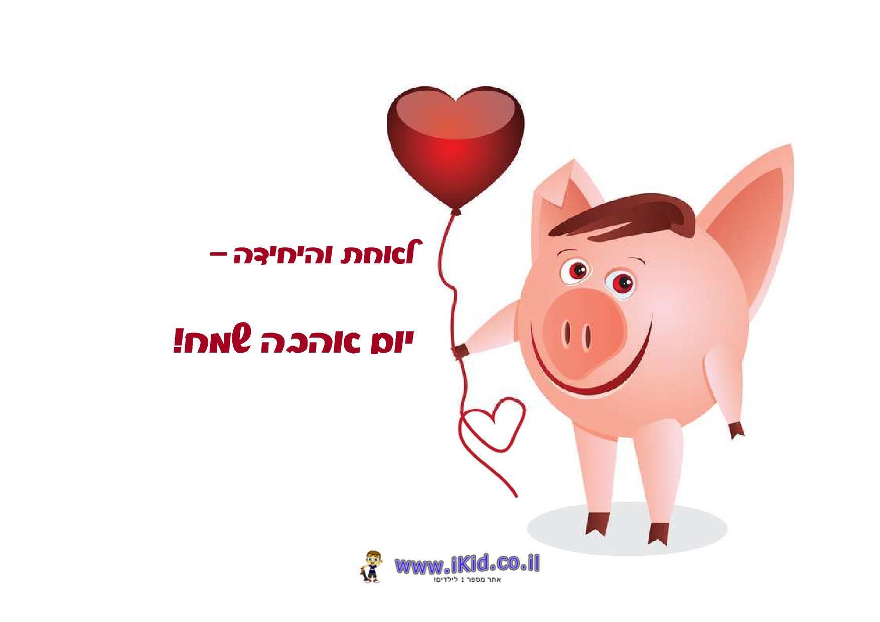 חזירון מאוהב