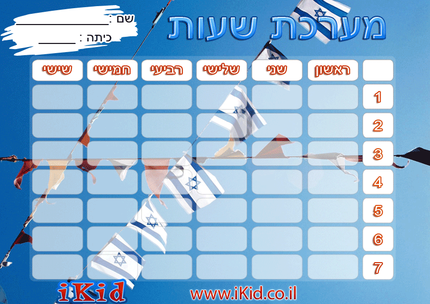 מערכת שעות דגלי ישראל