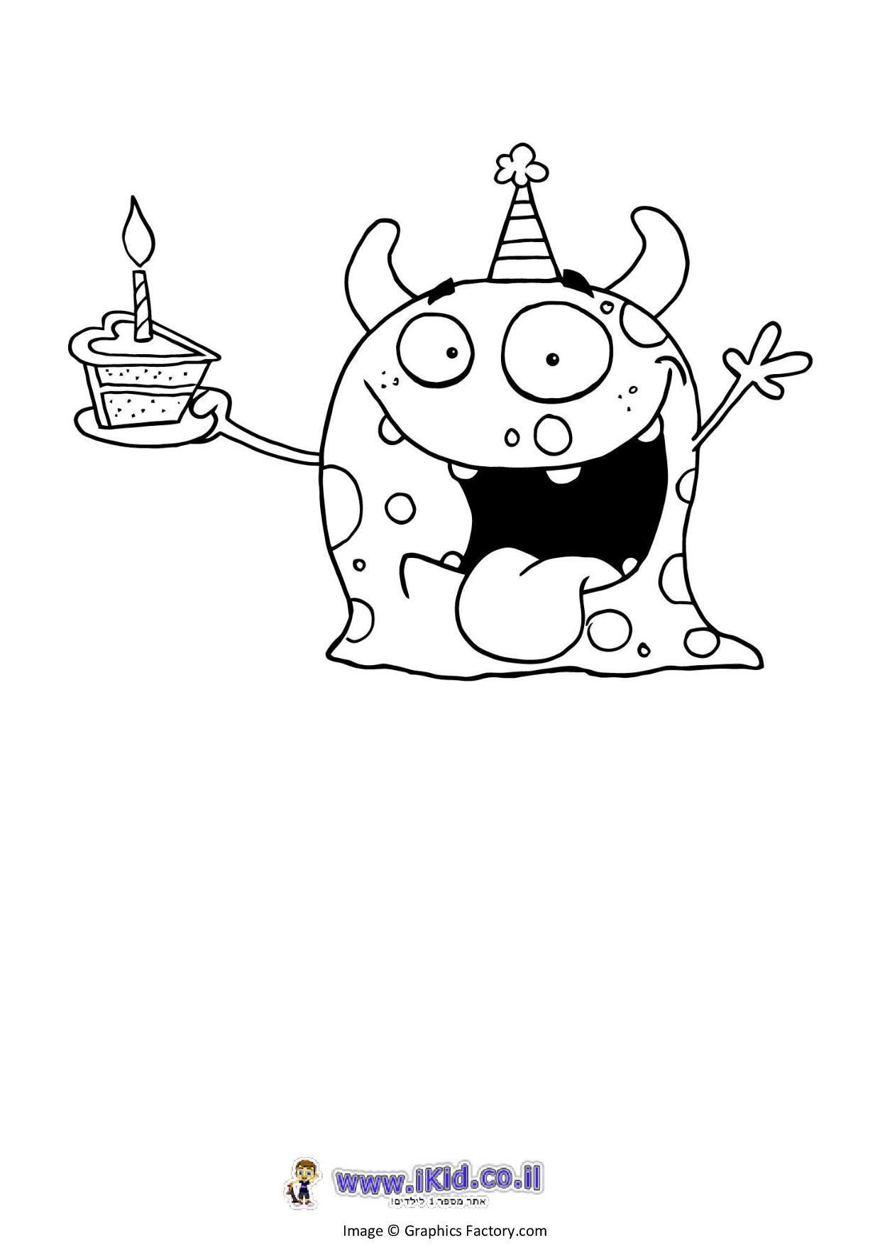 מפלצת יום הולדת