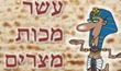 עשר מכות מצרים