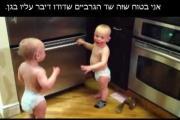 תינוקות מדברים