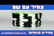 צמיד עם שם בעברית