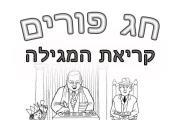 פורים - מגילת אסתר בבית הכנסת