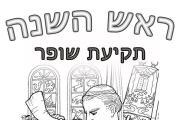 ראש השנה - תקיעת שופר בבית הכנסת