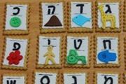 עוגיות א-ב