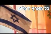כל הארץ דגלים-דגלים
