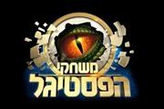 הנחות ומבצעים מופעי חנוכה 2014