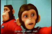 קופים בחלל בעברית