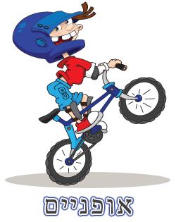 אופניים - יום הכיפורים