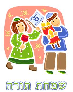 חג שמחת תורה