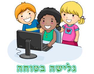 אינטרנט לילדים