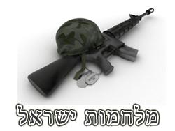 מלחמות ישראל